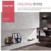 디자인월 790x325(90)x9(1.62㎡)
