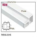 PVC 마이너스몰딩 2400×25×15[단30EA]