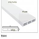 PVC 60평몰딩 2400×60×9[단30EA]