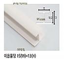 PVC 이음몰딩 2400×10×10[1EA]