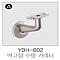 핸드파이프 벽고정수평 커넥터 YDH-002
