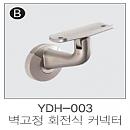 핸드파이프 벽고정 회전식 커넥터 YDH-003