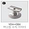 핸드파이프 벽고정 수직 커넥터 YDH-004