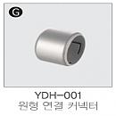 핸드파이프 원형 연결 커넥터 YDH-008