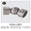 핸드파이프 쌍방향 회전연결 커넥터 YDH-009