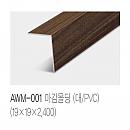 아르떼월 - PVC ㄱ자 몰딩 2400×19×19