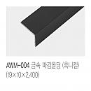 아르떼월 - 금속 ㄱ자 몰딩 2400×19×10