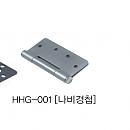 나비경첩 HHG-001 [SET/3EA]