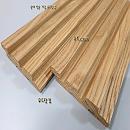 에쉬 탄화목[블럭사이딩] 3000×125×20[단10매]